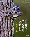 このは(no.9) 生きもの好きの自然ガイド 世界のフクロウがわかる本