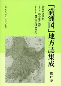 「満洲国」地方誌集成(第17巻)