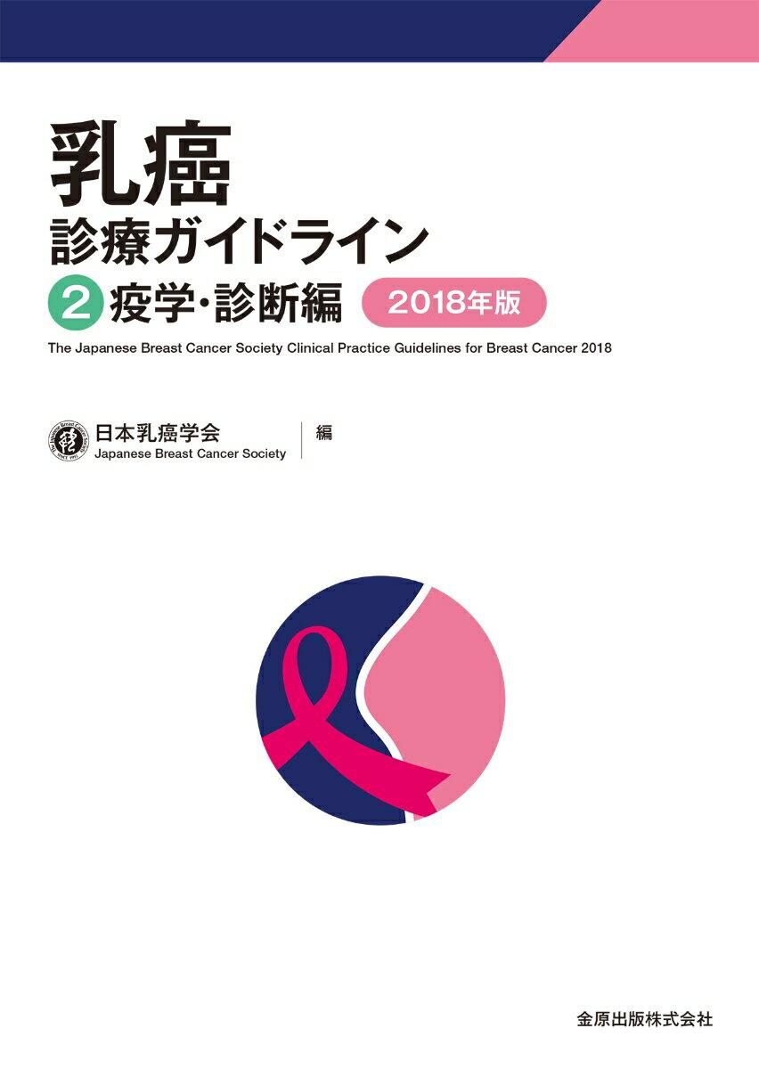 乳癌診療ガイドライン 2疫学・診断編 2018年版 [ 日本乳癌学会 ]
