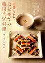 【謝恩価格本】家庭で作れるはじめての韓国宮廷料理 [ 朴春姫 ]