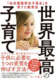 世界最高の子育て 「全米最優秀女子高生」を育てた教育法 [ ボーク重子 ]