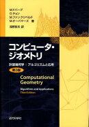 コンピュータ・ジオメトリ第3版