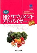NR・サプリメントアドバイザー必携第4版