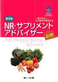 NR・サプリメントアドバイザー必携第4版 [ 日本臨床栄養協会 ]