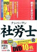 DVD>ナンバーワン社労士必修テキスト総まとめDVD(2016年度版)