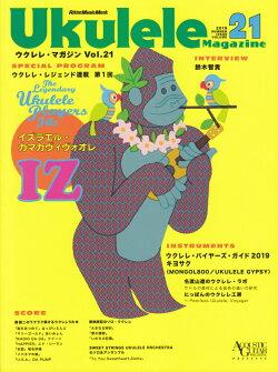ウクレレ・マガジン(VOLUME 21)
