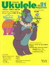 ウクレレ・マガジン(VOLUME 21) (Rittor Music Mook ACOUSTIC GUI)
