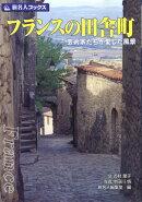 フランスの田舎町第4版