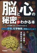 脳と心の秘密がわかる本