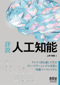 詳説 人工知能 アルファ碁を通して学ぶディープラーニングの本質と知識ベースシステム [ 上野晴樹 ]