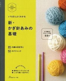 新・かぎ針あみの基礎 95の編み目記号と50のテクニック (BASIC TECHNIQUES BOOK)