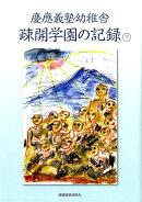 慶應義塾幼稚舎疎開学園の記録(下)