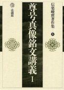 信楽峻麿著作集(第8巻)