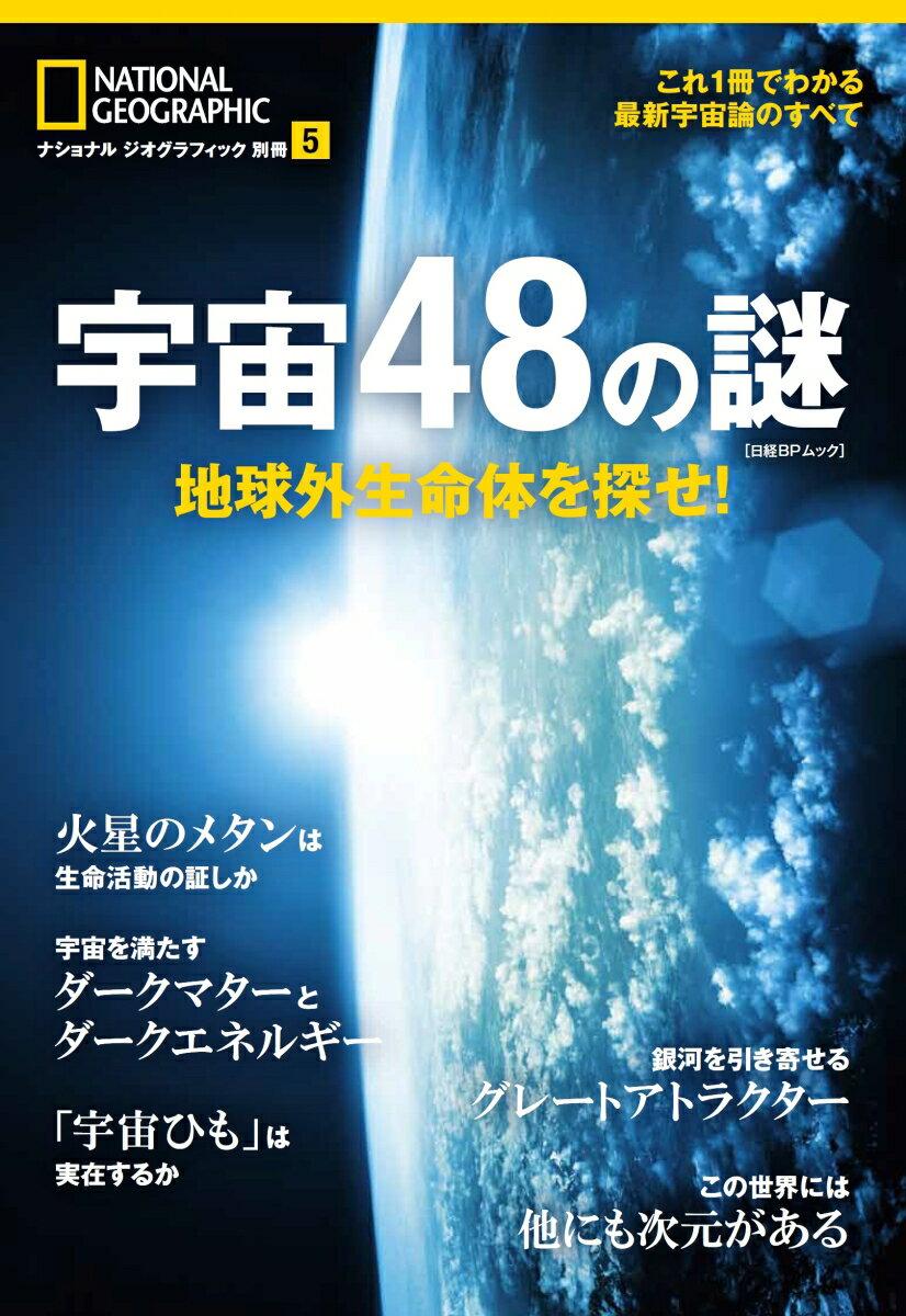 宇宙48の謎 地球外生命体を探せ! (日経BPムック ナショナルジオグラフィック別冊 5)