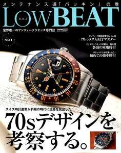 LowBEAT(No.14) スイス時計産業が斜陽の時代に活路を見出した70sデザインを考 (CARTOP MOOK)