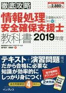 徹底攻略情報処理安全確保支援士教科書(2019年版)