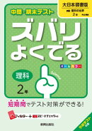 中間・期末テストズバリよくでる大日本図書版新版理科の世界(理科 2年)