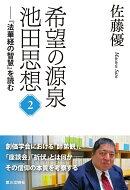 希望の源泉・池田思想(第2巻)