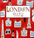 ロンドン とびだすまちの風景 [ サラ・マクメナミー ]