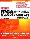 【改訂2版】FPGAボードで学ぶ 組込みシステム開発入門 [Intel FPGA編]