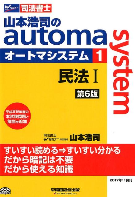 山本浩司のautoma system(1)第6版 司法書士 民法 1 [ 山本浩司 ]