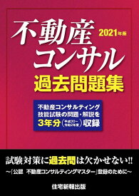 2021年版 不動産コンサル過去問題集 [ 住宅新報出版 ]