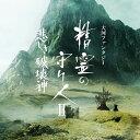 大河ファンタジー 精霊の守り人2 オリジナル・サウンドトラック [ 佐藤直紀 ]
