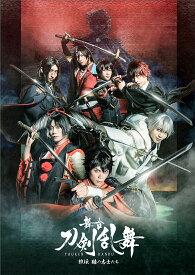 舞台『刀剣乱舞』維伝 朧の志士たち【Blu-ray】 [ 蒼木陣 ]
