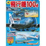 新飛行機100点 (講談社のアルバムシリーズ のりものアルバム(新) 11)