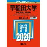 早稲田大学(教育学部〈文科系〉)(2020) (大学入試シリーズ)