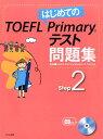 はじめてのTOEFL Primaryテスト問題集 Step2 [ GC&T ]