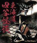 東海道四谷怪談 HDリマスター版【Blu-ray】