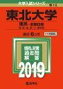 東北大学(理系ー前期日程)(2019) (大学入試シリーズ)