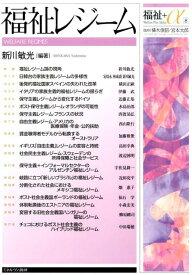 福祉レジーム (福祉+α) [ 新川敏光 ]