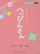 ピアノミニアルバム NHK連続テレビ小説 「べっぴんさん」 ヒカリノアトリエ