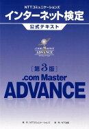 NTTコミュニケーションズインターネット検定.com Master ADVANC第3版