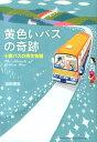 黄色いバスの奇跡 [ 吉田理宏 ]