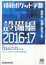 積算ポケット手帳(2016-17 設備編) 特集:住宅版BELSのポイント