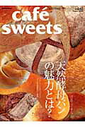 Cafe´ sweets(vol.65)