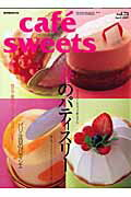 【バーゲン本】Cafe´ sweets(vol.73)