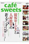 【バーゲン本】Cafe´ sweets(vol.74)
