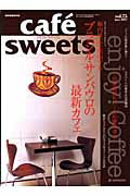 【バーゲン本】Cafe´ sweets(vol.75)