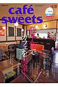 cafe´sweets(vol.110)