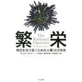 繁栄 (ハヤカワ文庫NF ハヤカワ・ノンフィクション文庫)
