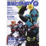 東映ヒーローMAX(VOLUME 60) 大特集:仮面ライダーゼロワン (TATSUMI MOOK)