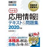 応用情報技術者テキスト&問題集(2020年版) (EXAMPRESS 情報処理教科書)