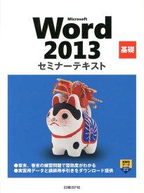 Microsoft Word 2013基礎 (セミナーテキスト) [ 日経BP社 ]