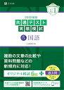 2022年用共通テスト実戦模試(5)国語 [ Z会編集部 ]