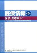 医療情報(医学・医療編)第5版