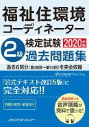 福祉住環境コーディネーター検定試験2級過去問題集2020年版